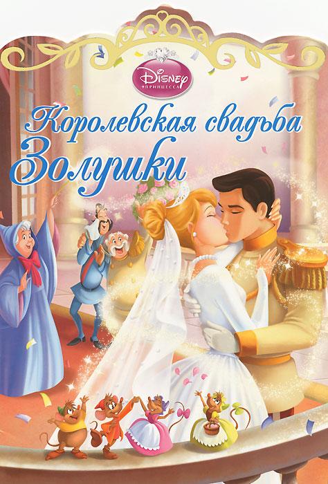 Королевская свадьба Золушки