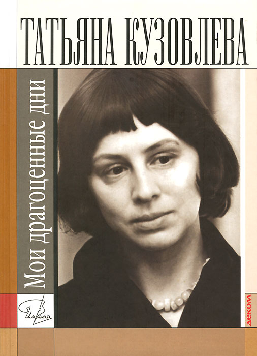 Татьяна Кузовлева Мои драгоценные дни нашествие дни и ночи