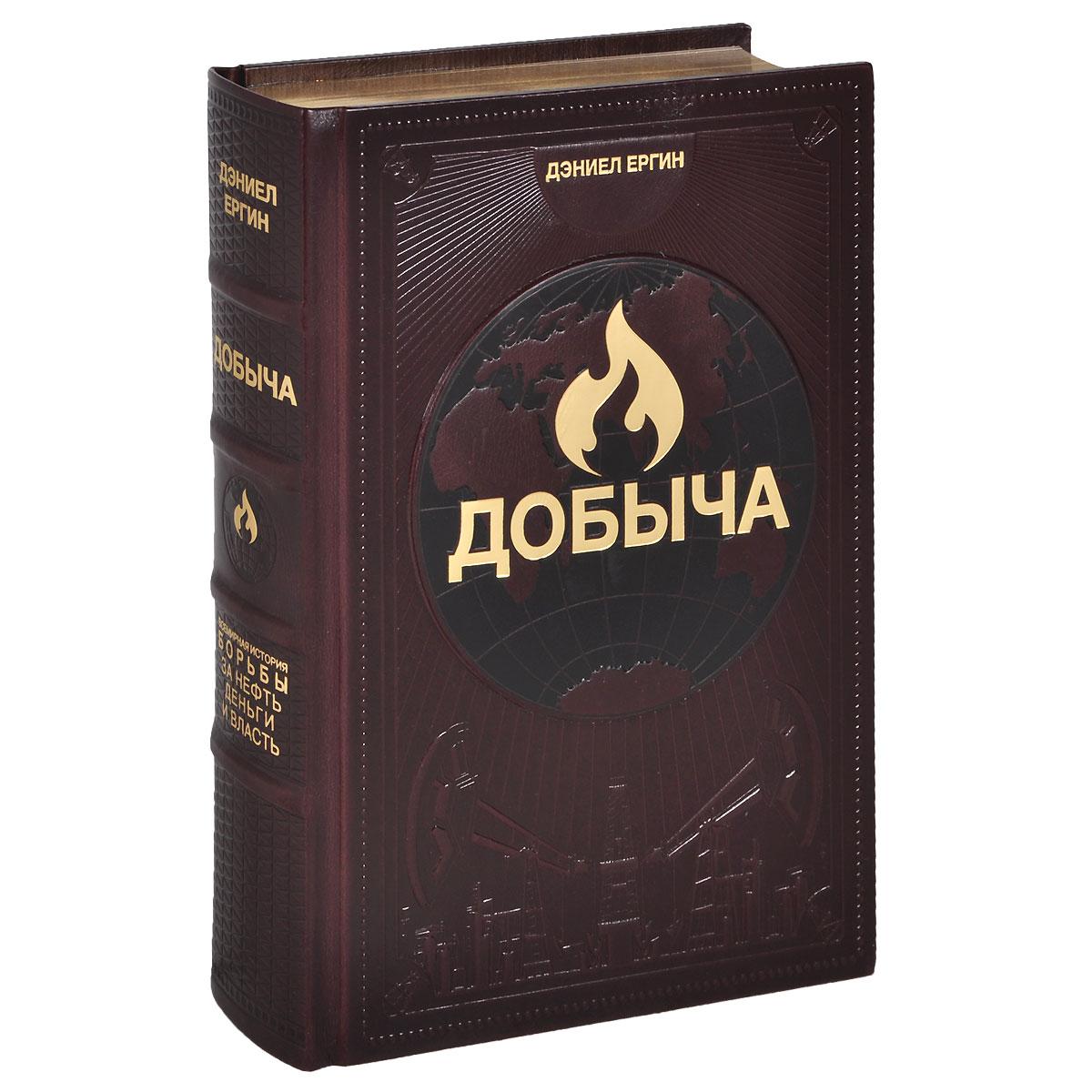 Добыча. Всемирная история борьбы за нефть, деньги и власть (эксклюзивное подарочное издание)