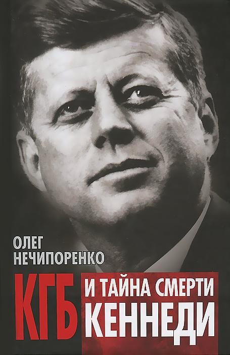 Олег Нечипоренко КГБ и тайна смерти Кеннеди игорь атаманенко кгб последний аргумент