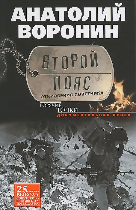 Анатолий Воронин Второй пояс. Откровения советника