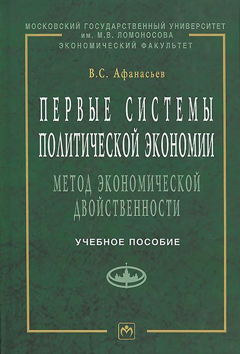 Первые системы политической экономии (метод экономической двойственности). Учебное пособие