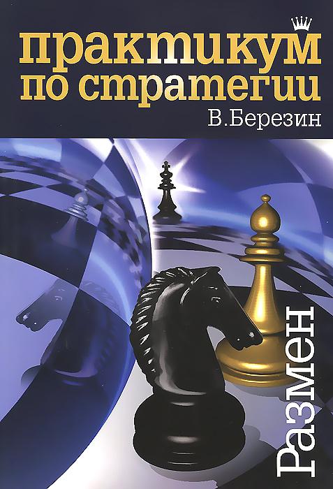 В. Березин Практикум по стратегии. Размен и л славин компоненты шахматной стратегии