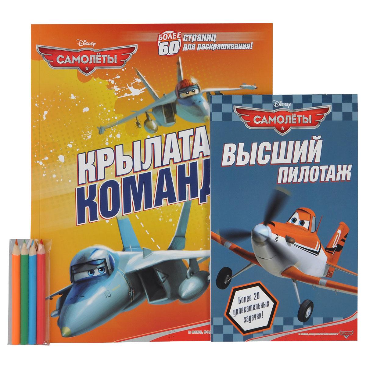 Небо зовет. Самолеты. Раскраски и загадки (комплект из 2 книг + карандаши) карандаши