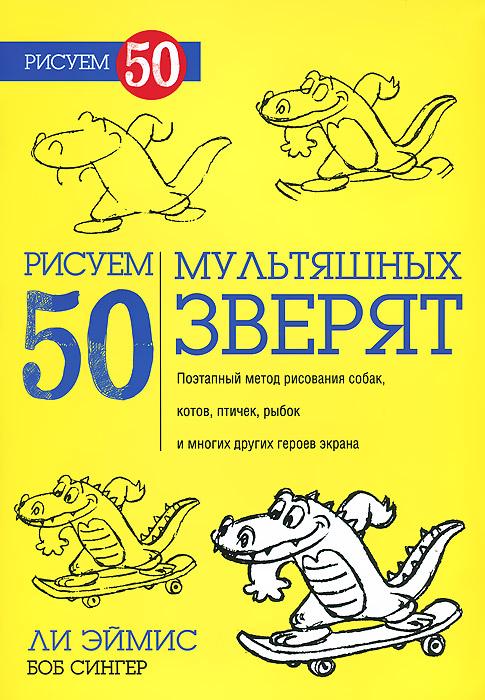 Ли Эймис, Боб Сингер Рисуем 50 мультяшных зверят эймис ли дж пошаговый метод рисования ли эймиса