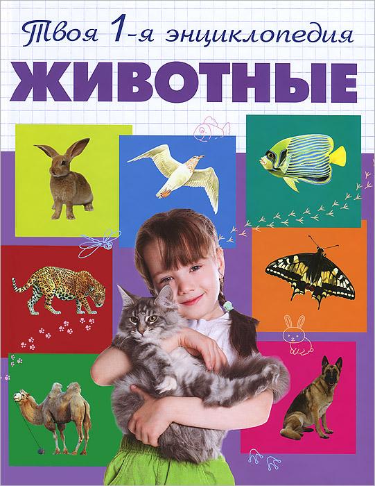 И. В. Травина Животные