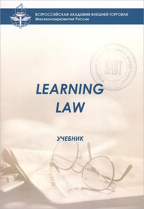Л. В. Ступникова Learning Law. Учебник