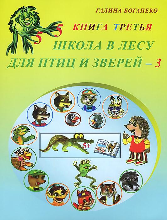 Школа в лесу для птиц и зверей-3. Книга 3. Галина Богапеко