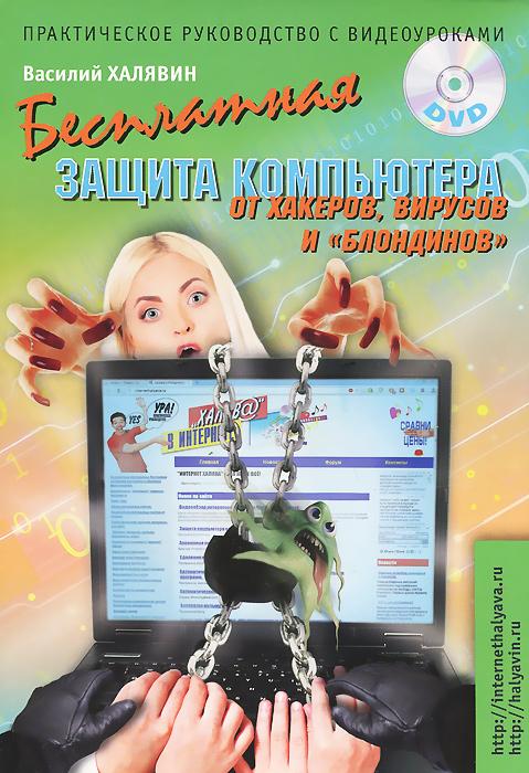 Василий Халявин Бесплатная защита компьютера от вирусов, хакеров и