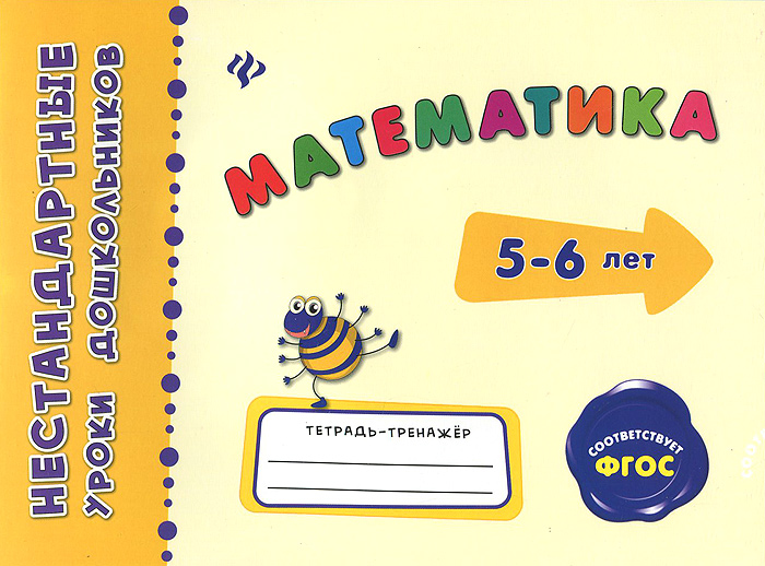 Е. В. Коротяева Математика. Тетрадь-тренажер коротяева е математика 2 класс тренажер