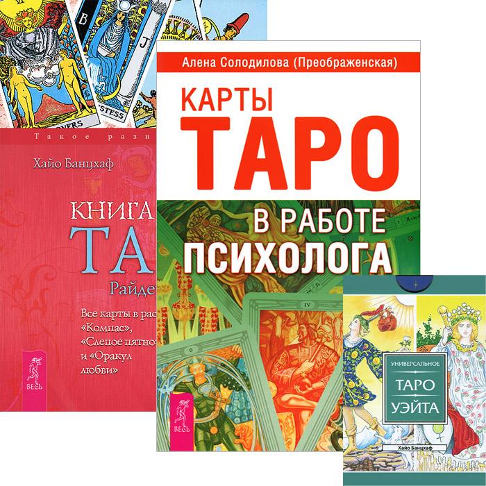 Карты Таро в работе психолога. Книга Таро Райдера-Уэйта (комплект из 2 книг + набор из 78 карт