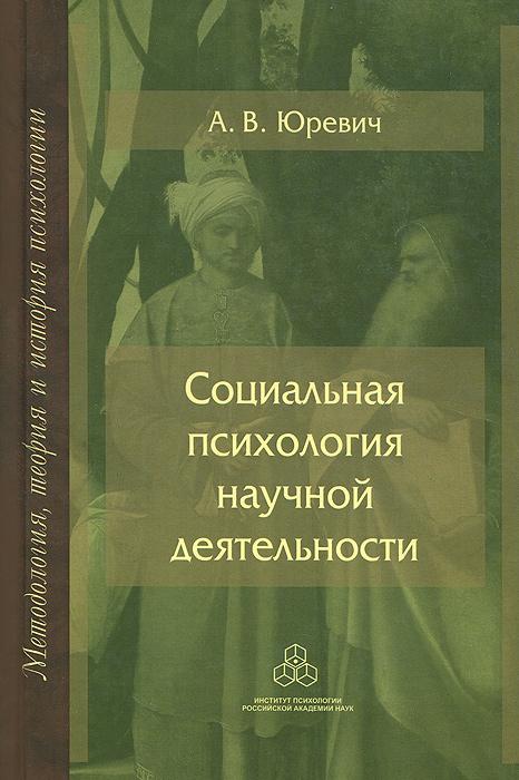 А. В. Юревич Социальная психология научной деятельности тенденции развития современной психологической науки комплект из 2 книг