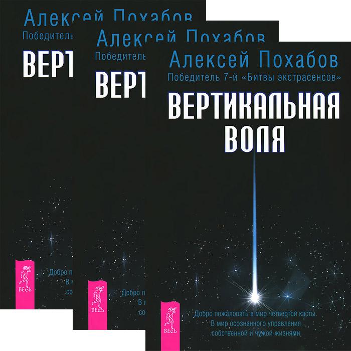 Вертикальная воля (комплект из 3 книг). Алексей Похабов