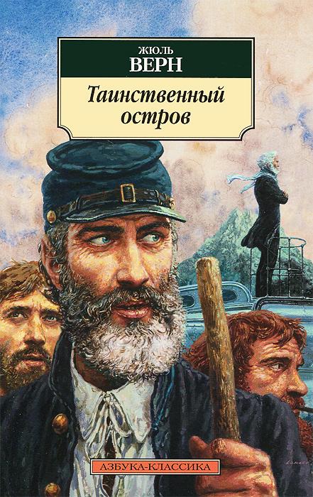Жюль Верн Таинственный остров остров капитанов книга
