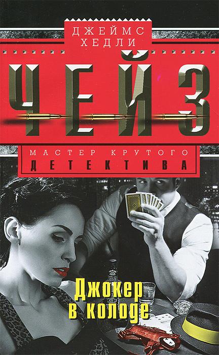 Джеймс Хедли Чейз Джокер в колоде джеймс хедли чейз судите сами осторожный убийца