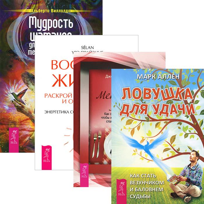 Мудрость шаманов. Ловушка для удачи. Меню для ума. Вообрази жизнь (комплект из 4 книг). Альберто Виллодо,Марк Аллен,Джонатан Чатер,Selan (Увэ Прайзинг)