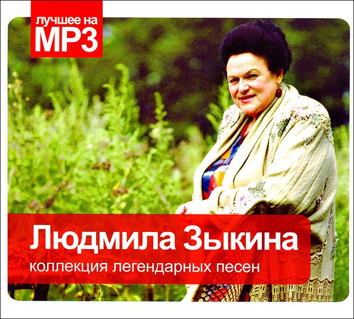 Людмила Зыкина Людмила Зыкина. Коллекция легендарных песен (mp3) людмила женщинам