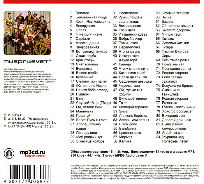 Песняры.  Коллекция легендарных песен (mp3) РМГ Медиа
