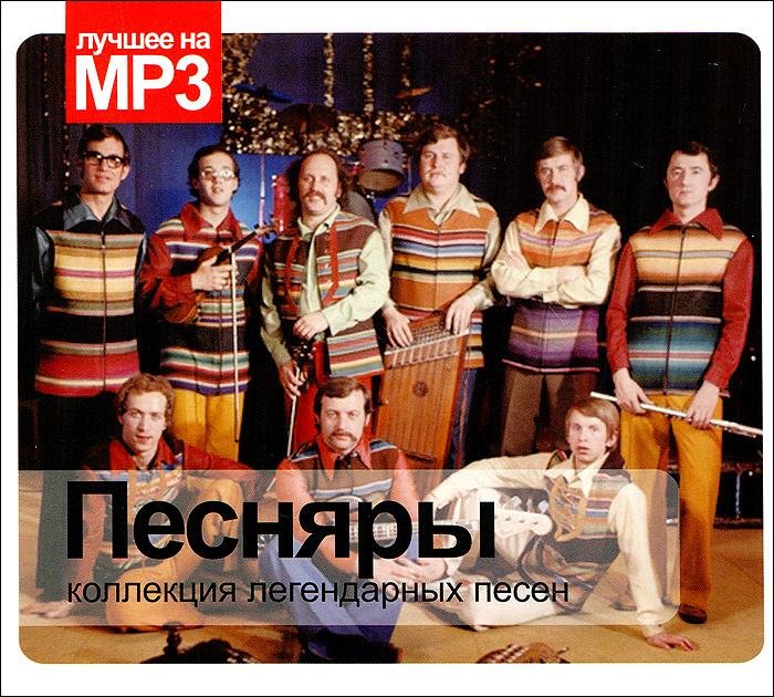 ВИА Песняры Песняры. Коллекция легендарных песен (mp3) григорий лепс коллекция легендарных песен cd
