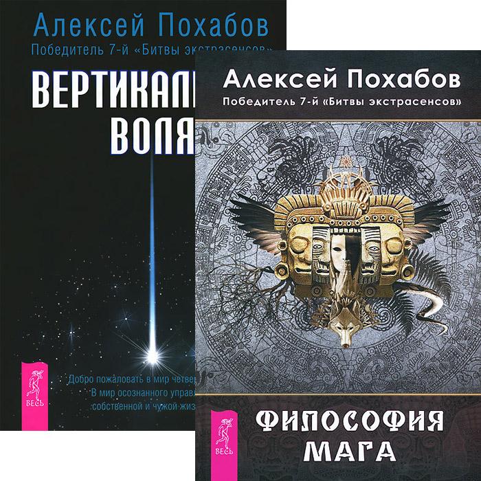 Алексей Похабов Философия мага. Вертикальная воля (комплект из 2 книг)