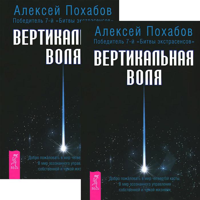 Вертикальная воля (комплект из 2 книг). Алексей Похабов