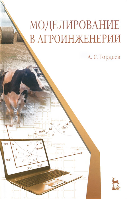 Zakazat.ru: Моделирование в агроинженерии. Учебник. А. С. Гордеев