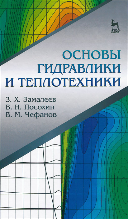 Основы гидравлики и теплотехники. Учебное пособие