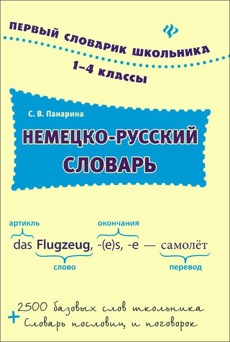 С. В. Панарина Немецко-русский словарь. 1-4 классы