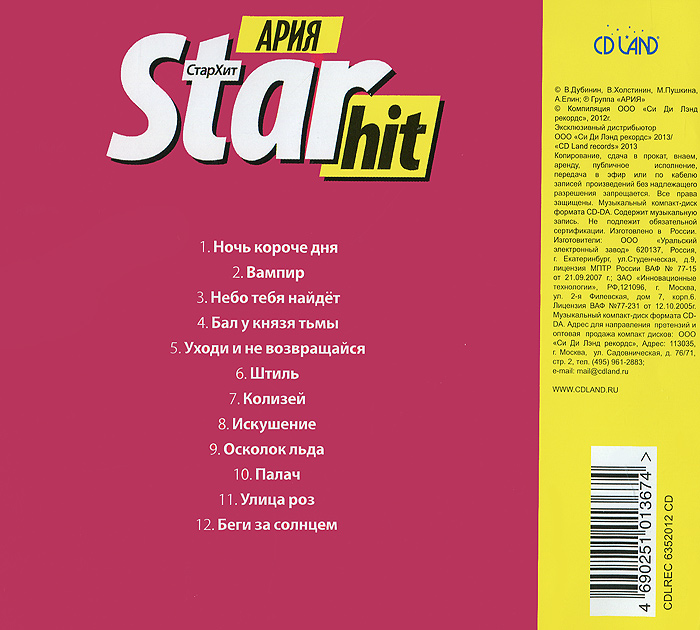 Star Hit. Ария.  Лучшее CD Land