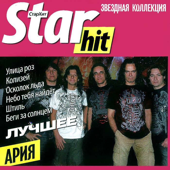Ария Star Hit. Ария. Лучшее