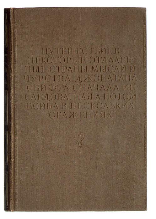 Zakazat.ru: Путешествие в некоторые отдаленные страны мысли и чувства Джонатана Свифта, сначала исследователя, а потом воина в нескольких сражениях