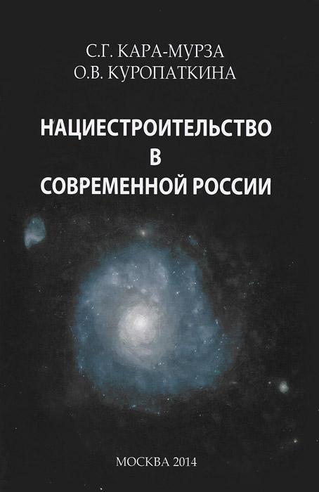 С. Г. Кара-Мурза, О. В. Куропаткина Нациестроительство в современной России