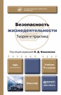 Изображение книги Безопасность жизнедеятельности. Теория и практика. Учебник