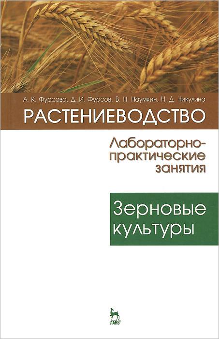Растениеводство. Лабораторно-практические занятия. Том 1. Зерновые культуры. Учебное пособие
