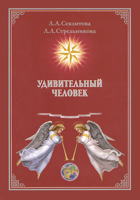 Л. А. Cеклитова, Л. Л. Стрельникова Удивительный человек