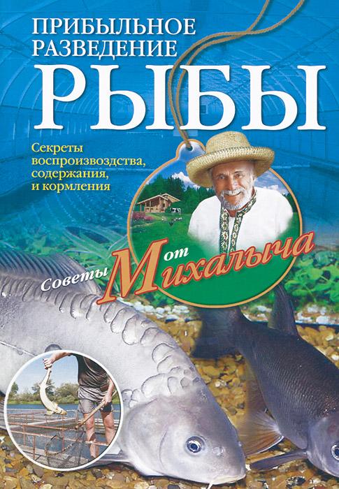 Н. М. Звонарев Прибыльное разведение рыбы олег ольхов рыба морепродукты на вашем столе