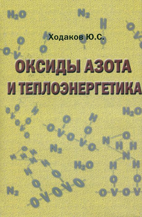 Ю. С. Ходаков Оксиды азота и теплоэнергетика. Проблемы и решения а и куприн ю ю