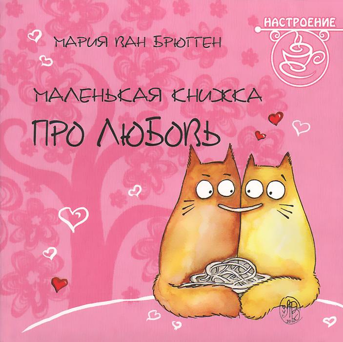 Маленькая книжка про любовь брюгген м ван маленькая книжка про день рождения