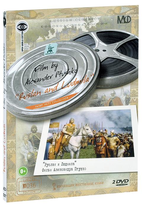 Руслан и Людмила (2 DVD)