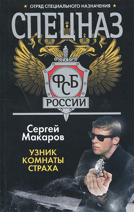 Спецназ ФСБ России. Узник комнаты страха