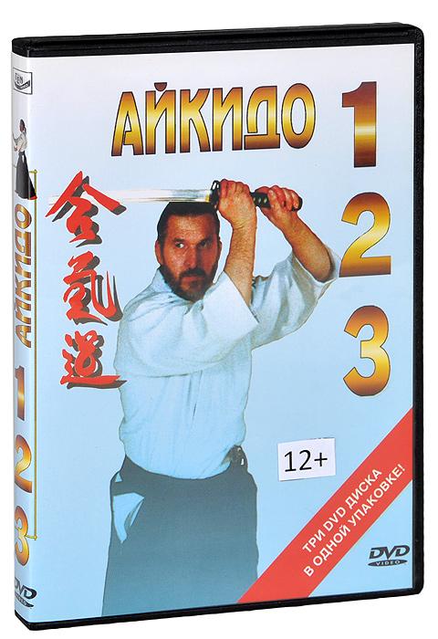 Айкидо 1, 2, 3 (3 DVD) айкидо 1 2 3 3dvd