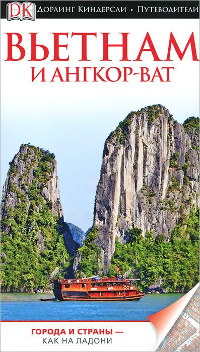 Вьетнам и Ангкор-Ват. Путеводитель альбанезе м альбом ангкор величие кхмерской цивилизации isbn 5170206402