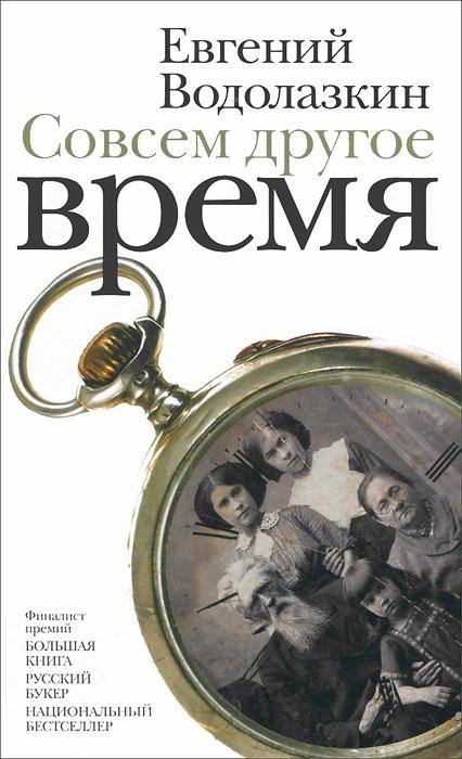 Евгений Водолазкин Совсем другое время ежевичная поляна книга