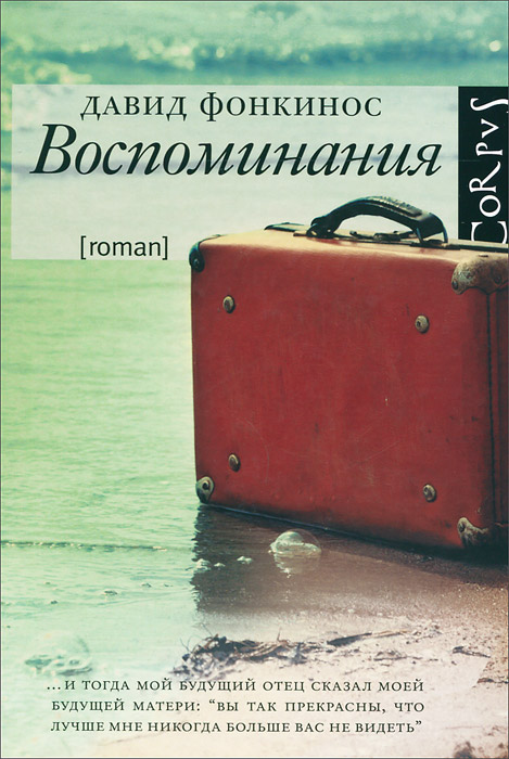 Давид Фонкинос Воспоминания давид фонкинос шарлотта