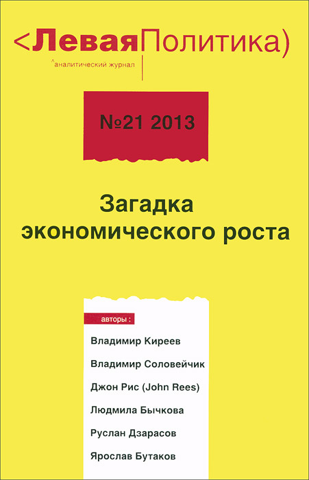 Левая политика, №21, 2013. Загадка экономического роста сергей лапшин последний довод побежденных