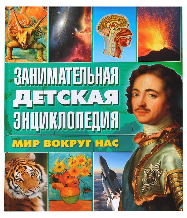 Занимательная детская энциклопедия. Мир вокруг нас мир вокруг нас энциклопедия