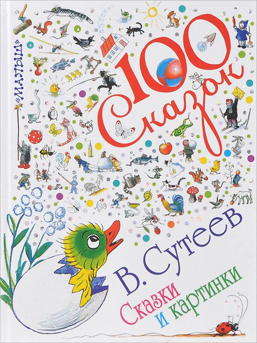 В. Сутеев Сказки и картинки в сутеев сказки и картинки