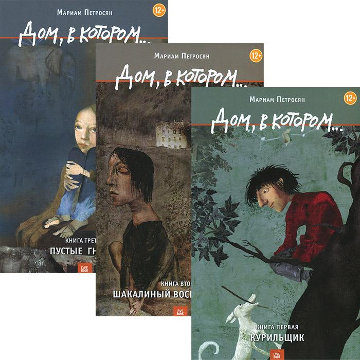 Мариам Петросян , в котором... В 3 томах (комплект 3 книг)
