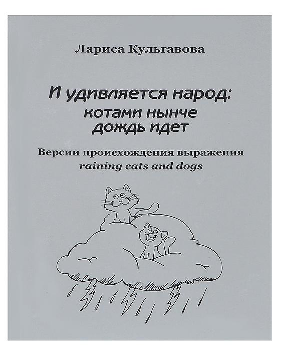 И удивляется народ: котами нынче дождь идет. Лариса Кульгавова