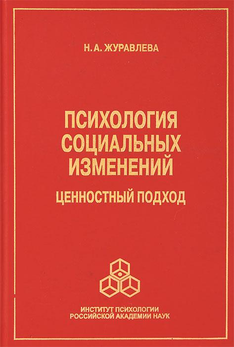 Н. А. Журавлева Психология социальных изменений. Ценностный подход а н фоминова жизнестойкость личности
